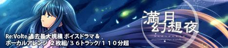 満月幻想夜 phantastical-full-mooned-night