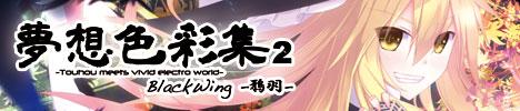 夢想色彩集2 BlackWing-鴉羽-