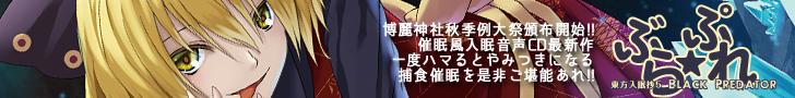 東方入眠抄5