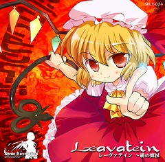 Leavatein~緋の魔杖