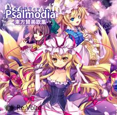 Psalmodia -東方賛美歌集-