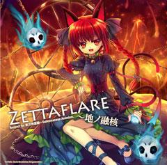 Zettaflare〜地ノ融核