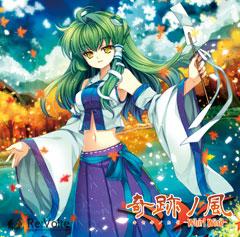 奇跡ノ風 -Whirl Wind-