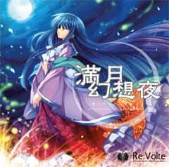 満月幻想夜 -phantastical-full-mooned-night-